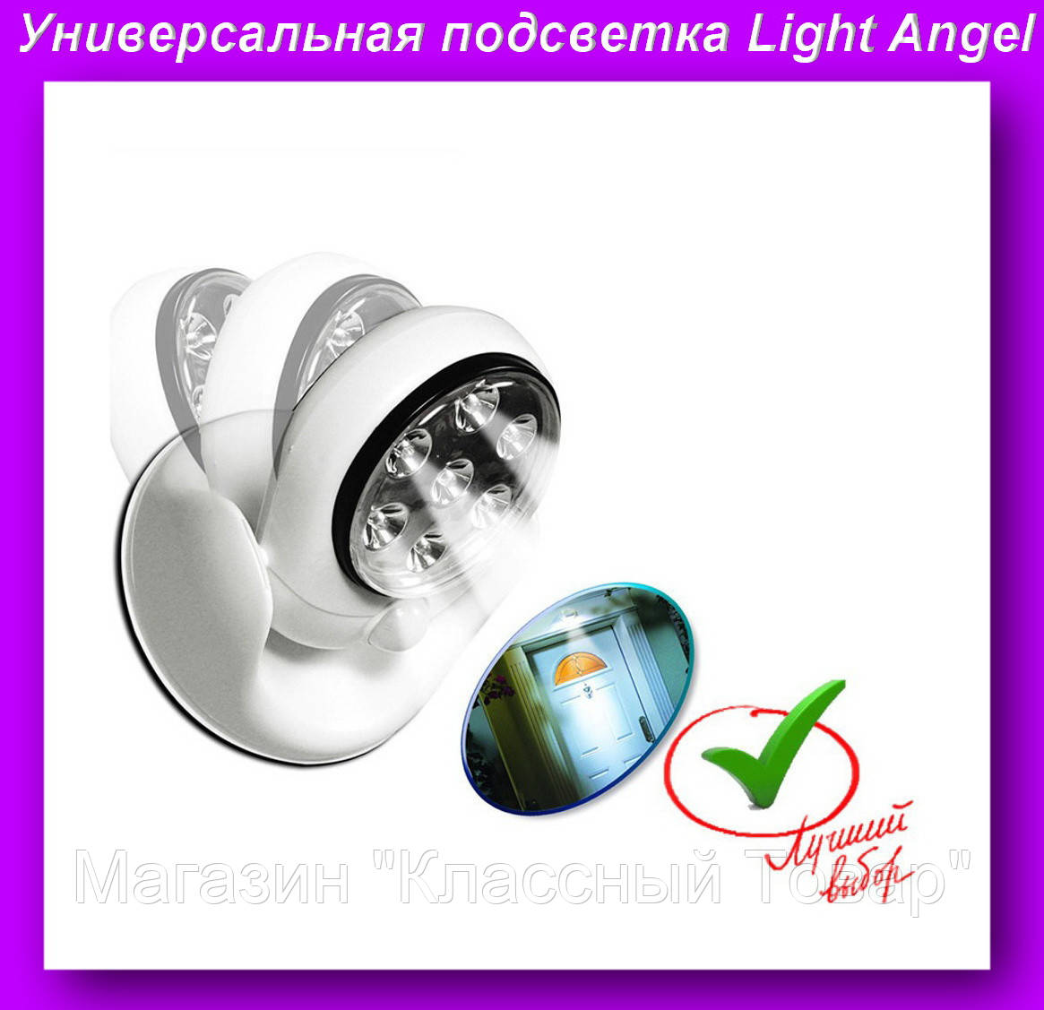 Универсальная подсветка Light Angel,Сенсорный светильник на батарейках! Лучший подарок