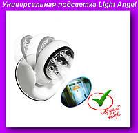 Универсальная подсветка Light Angel,Сенсорный светильник на батарейках!Лучший подарок