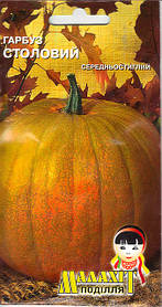 Семена тыква Столовая 5г Оранжевая (Малахiт Подiлля)