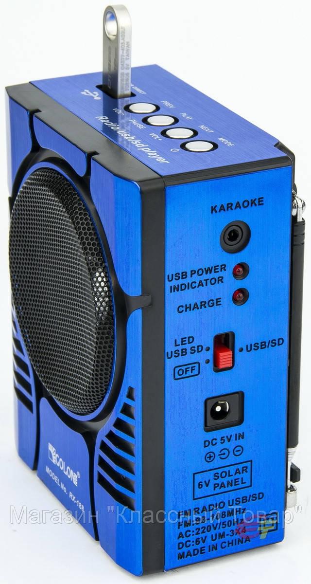Радио RX 188!Лучший подарок