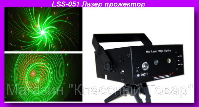 LSS-051 Лазер прожектор,Лазерная Музыкальная Установка Проектор,Лазерная установка!Лучший подарок