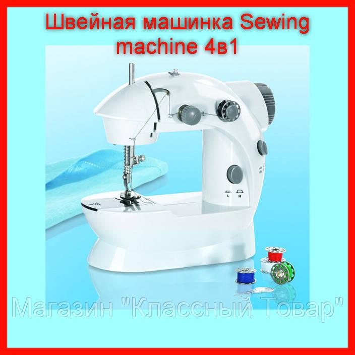 Швейная машинка Sewing machine 4в1!Лучший подарок