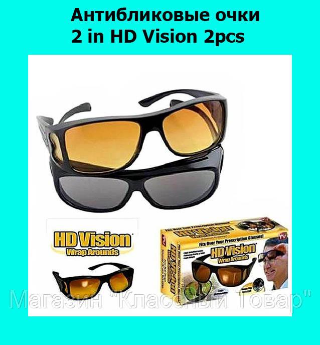 Очки HD Vision с боковым зрением!Лучший подарок