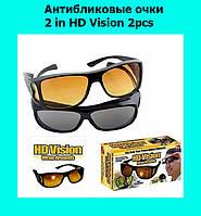 Очки HD Vision с боковым зрением!Лучший подарок, фото 1