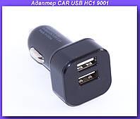 Адаптер CAR USB HC1 9001 с Зарядное устройство HZ CAR CHARGER 2.1A USBx2 с вольтметром в прикуриватель!Лучший подарок, фото 1