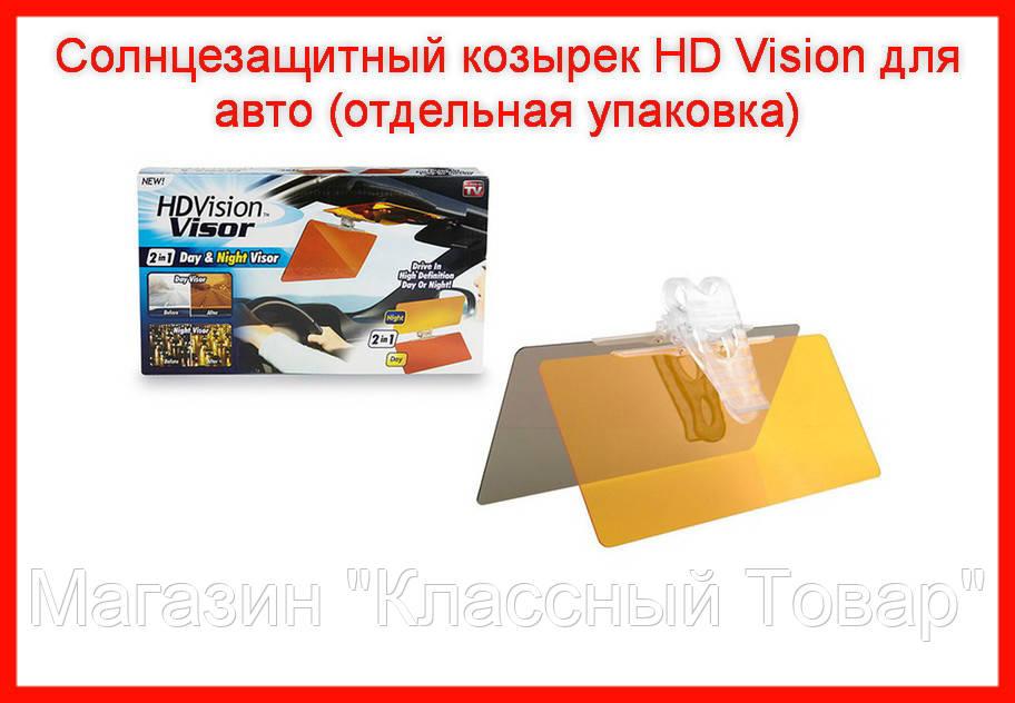 Солнцезащитный козырек HD Vision для авто (отдельная упаковка)!Лучший подарок