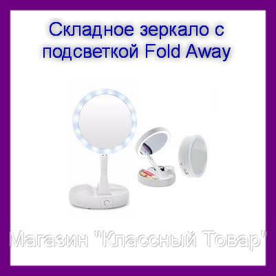 Складное зеркало с подсветкой Fold Away!Лучший подарок