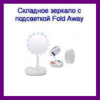 Складное зеркало с подсветкой Fold Away!Лучший подарок, фото 1