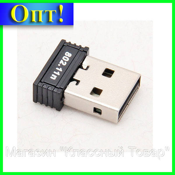 Адаптер USB WiFi LV-UW01! Лучший подарок