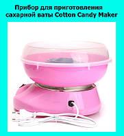 Прибор для приготовления сахарной ваты Cotton Candy Maker!Лучший подарок