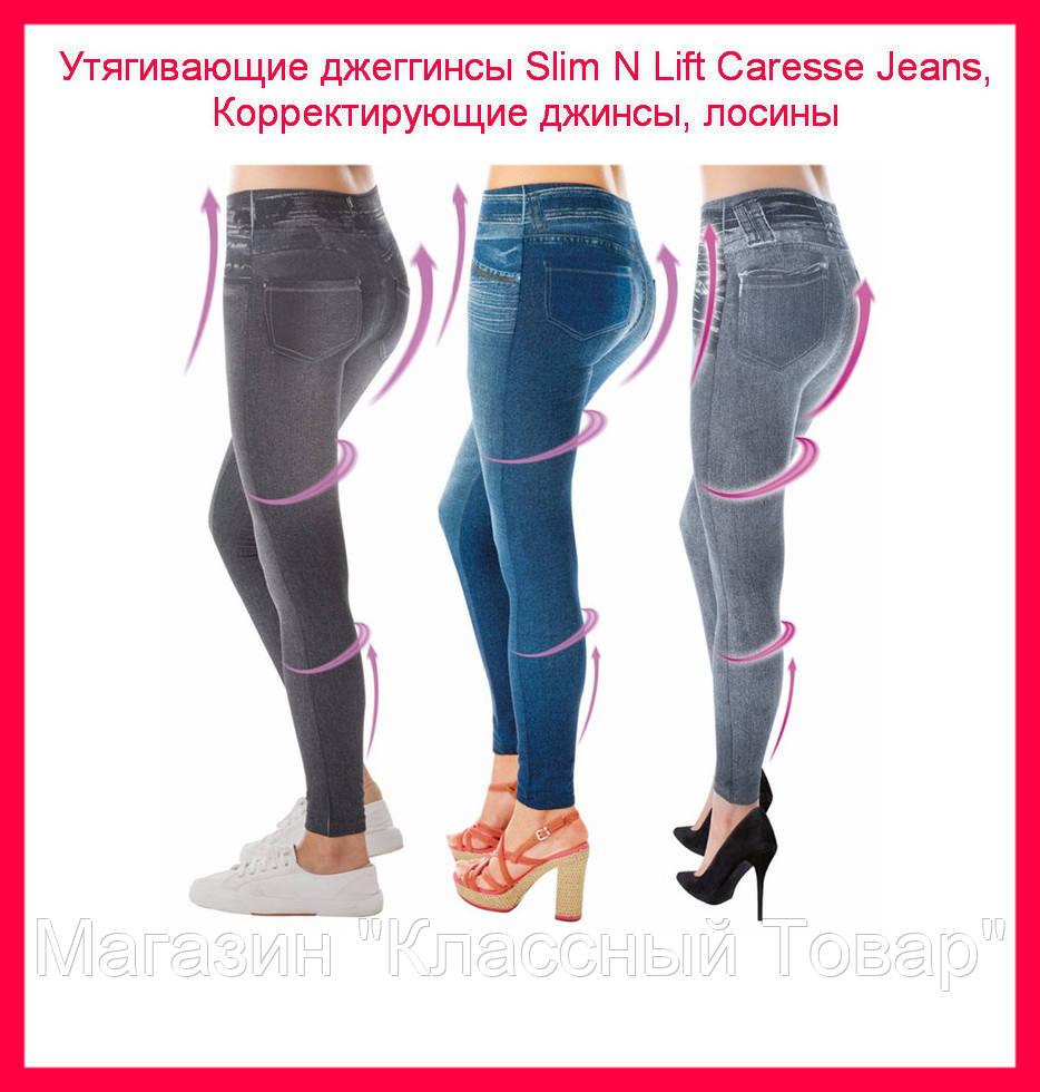 Утягивающие джеггинсы Slim N Lift Caresse Jeans, Корректирующие джинсы, лосины!Лучший подарок