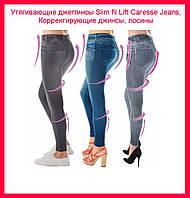 Утягивающие джеггинсы Slim N Lift Caresse Jeans, Корректирующие джинсы, лосины!Лучший подарок, фото 1