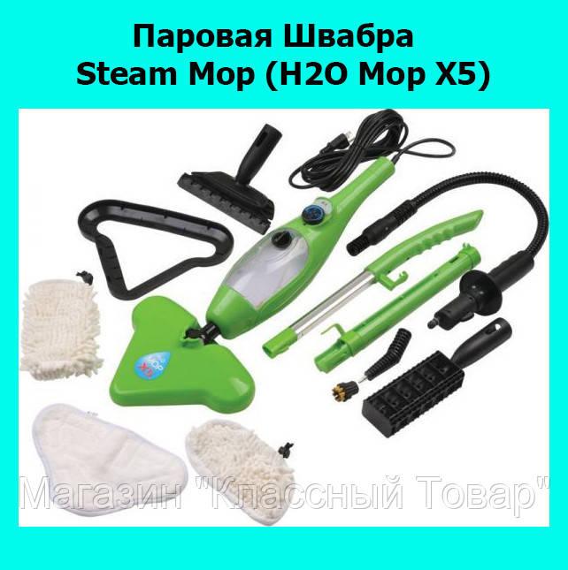 Паровая Швабра Steam Mop (H2O Mop X5)!Лучший подарок