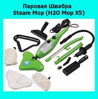 Паровая Швабра Steam Mop (H2O Mop X5)!Лучший подарок, фото 1