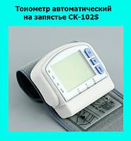 Тонометр автоматический на запястье CK-102S!Лучший подарок