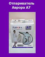 Отпариватель Аврора A7!Лучший подарок