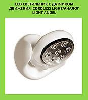 LED СВЕТИЛЬНИК С ДАТЧИКОМ ДВИЖЕНИЯ CORDLESS LIGHT/Аналог Light Angel!Лучший подарок