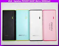 Моб. Зарядка POWER BANK Meizu 30000mah (реальная емкость 4800),Power Bank Meizu 30000 mAh 3-USB+LED!Лучший подарок