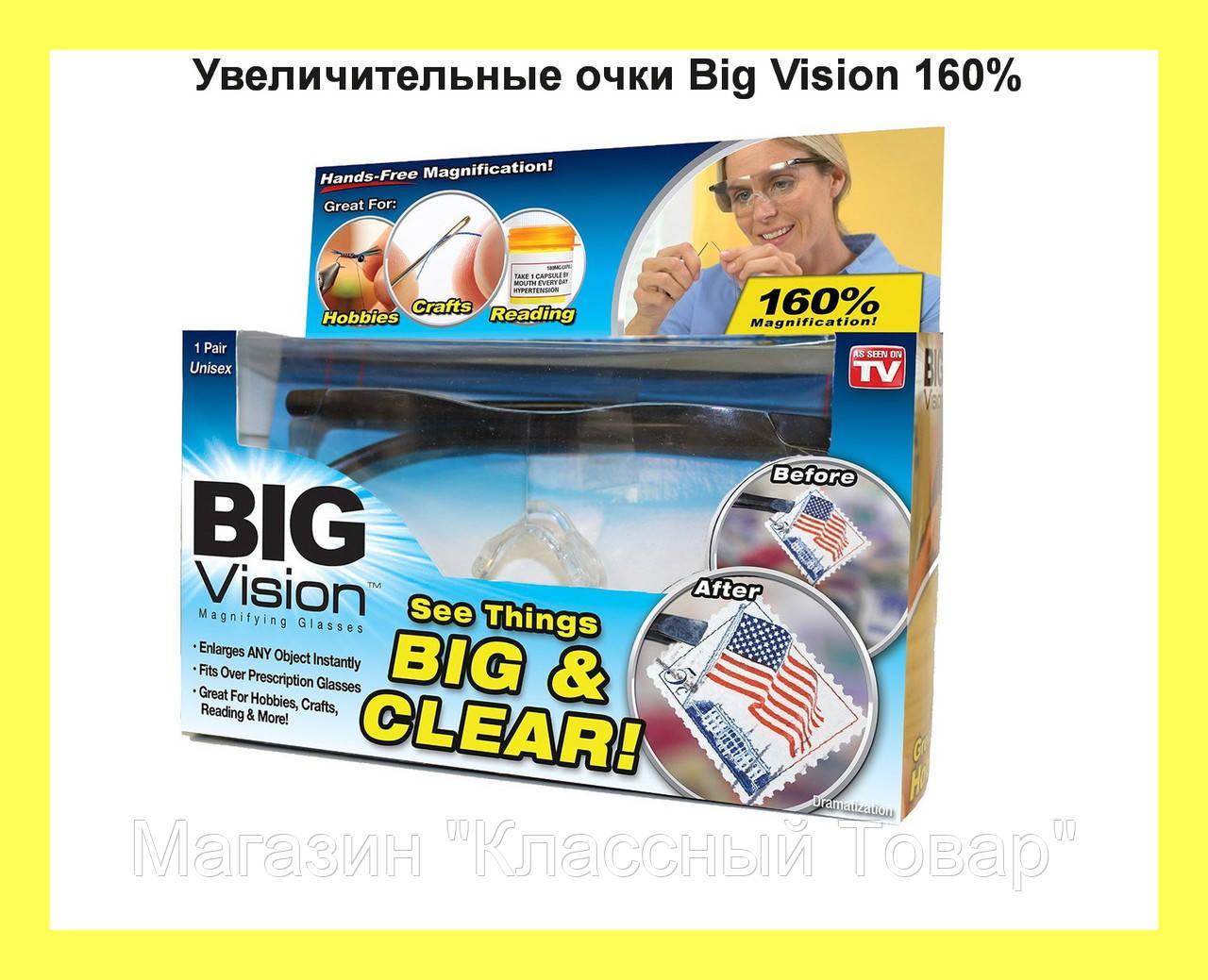 Увеличительные очки Big Vision 160%!Лучший подарок