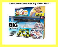 Увеличительные очки Big Vision 160%!Лучший подарок, фото 1