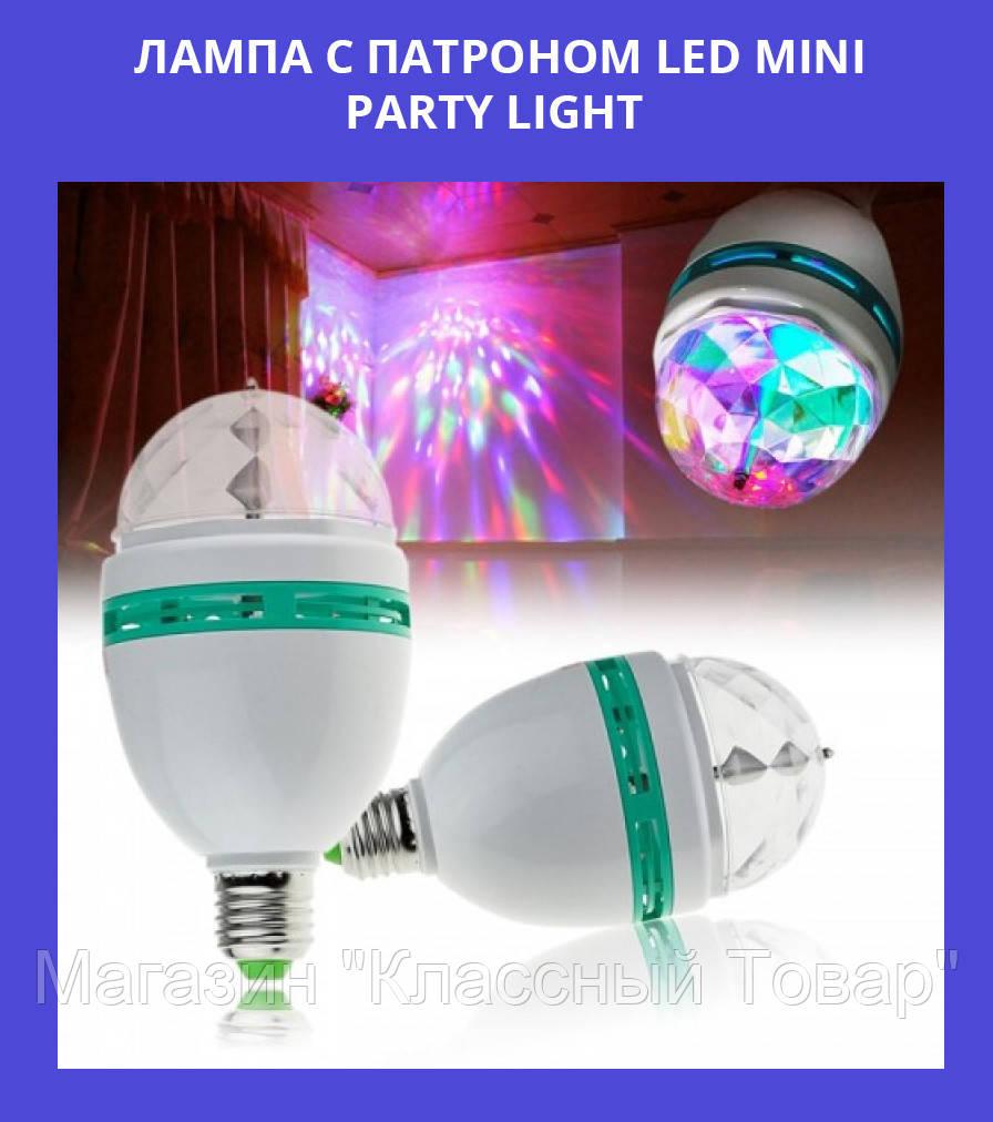 Светодиодная диско лампа с патроном LED Mini Party Light !Лучший подарок