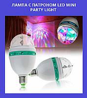 Светодиодная диско лампа с патроном LED Mini Party Light !Лучший подарок, фото 1