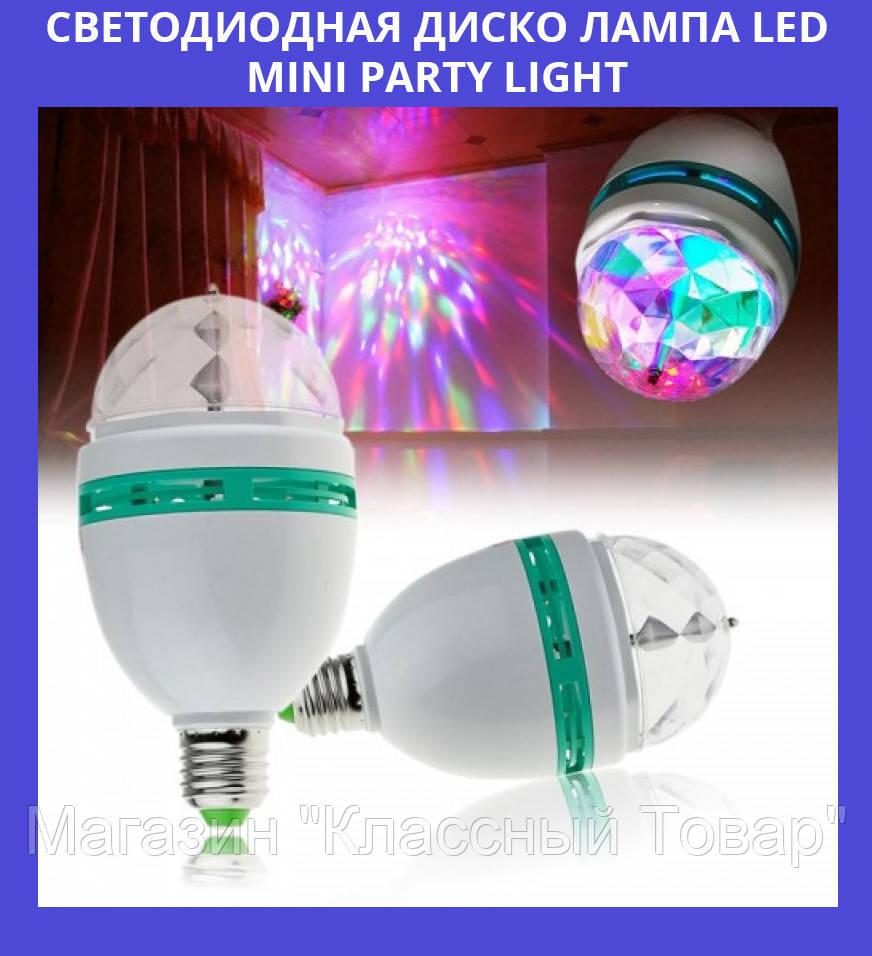 Светодиодная диско лампа LED Mini Party Light!Лучший подарок