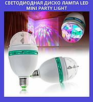 Светодиодная диско лампа LED Mini Party Light!Лучший подарок, фото 1