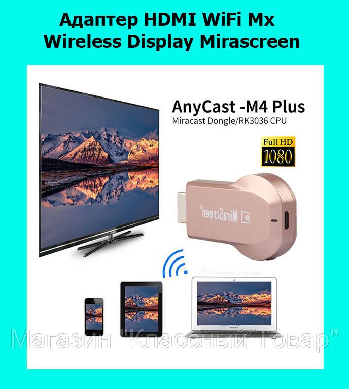 Адаптер HDMI WiFi Mx Wireless Display Mirascreen!Лучший подарок