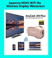 Адаптер HDMI WiFi Mx Wireless Display Mirascreen!Лучший подарок, фото 1