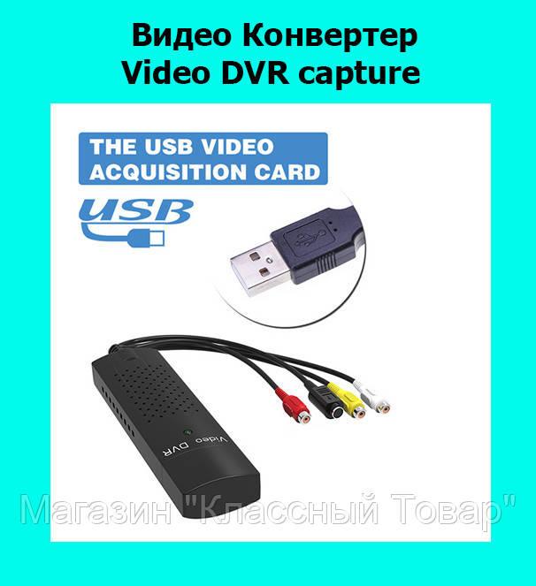 Видео Конвертер Video DVR capture!Лучший подарок