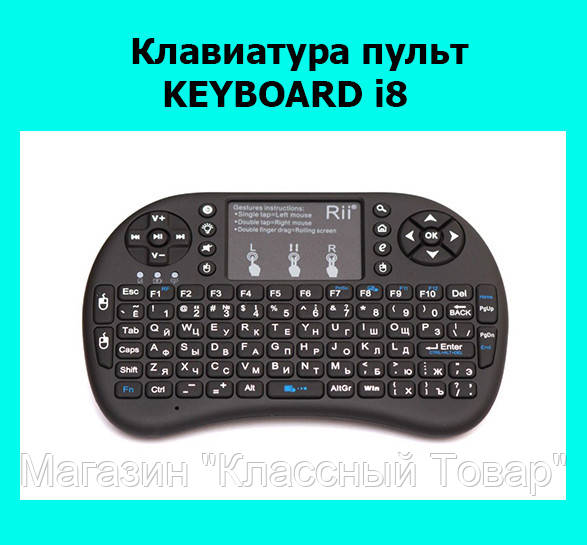 Клавиатура пульт KEYBOARD i8!Лучший подарок