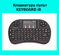 Клавиатура пульт KEYBOARD i8!Лучший подарок, фото 1