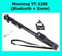 Монопод YT-1288 (Bluetooth + Zoom)! Лучший подарок, фото 1