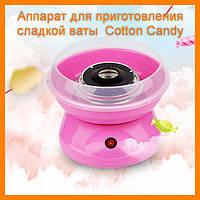 Аппарат для приготовления сладкой ваты Cotton Candy!Лучший подарок