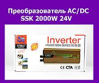 Преобразователь AC/DC SSK 2000W 24V!Лучший подарок