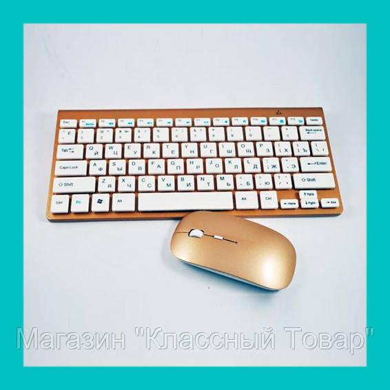 Клавиатура + Мышка беспроводная wireless 902 Apple!Лучший подарок