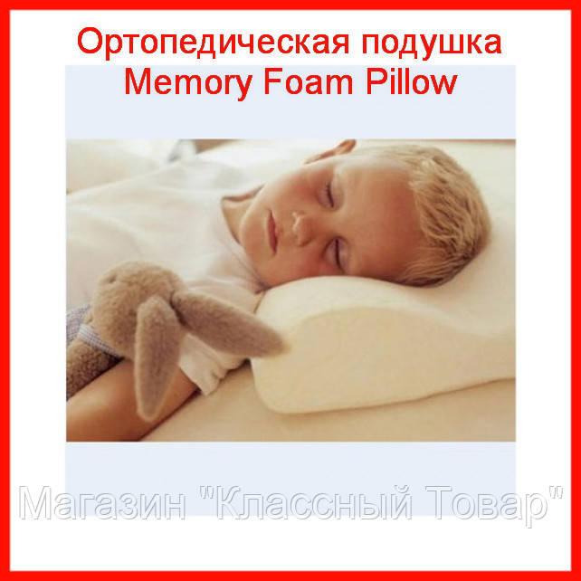 Ортопедическая подушка Memory Foam Pillow (Мемори Фом Пиллоу)!Лучший подарок