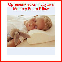 Ортопедическая подушка Memory Foam Pillow (Мемори Фом Пиллоу)!Лучший подарок, фото 1