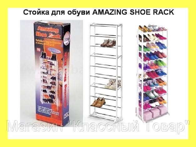 Стойка для обуви AMAZING SHOE RACK!Лучший подарок