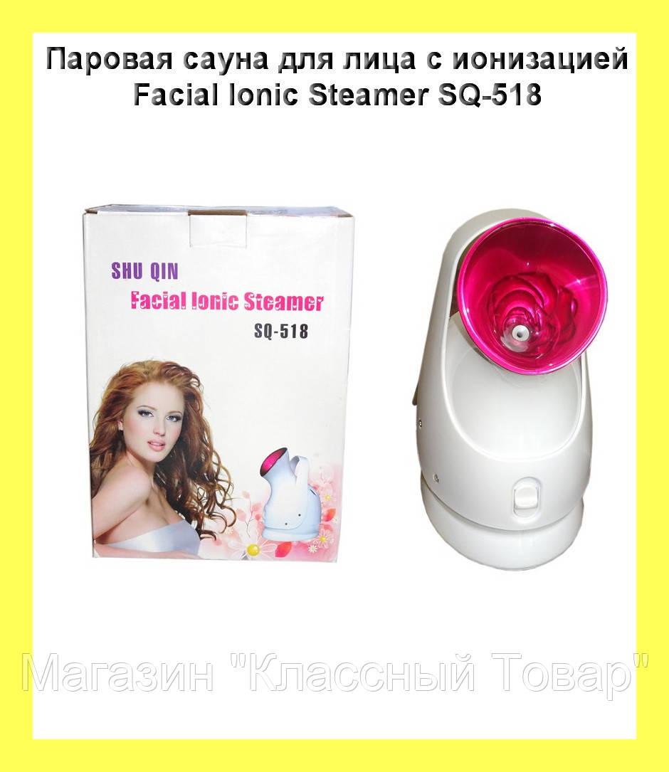 Паровая сауна для лица с ионизацией Facial Ionic Steamer SQ-518! Лучший подарок