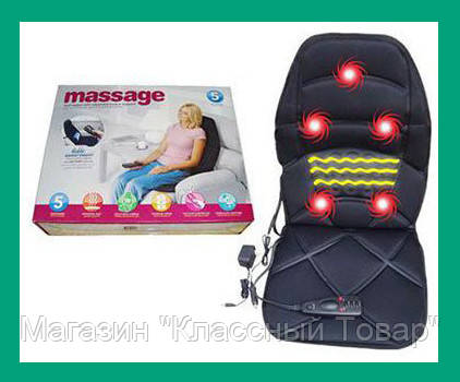 Массажная накидка на кресло Massage Seat Topper!Лучший подарок
