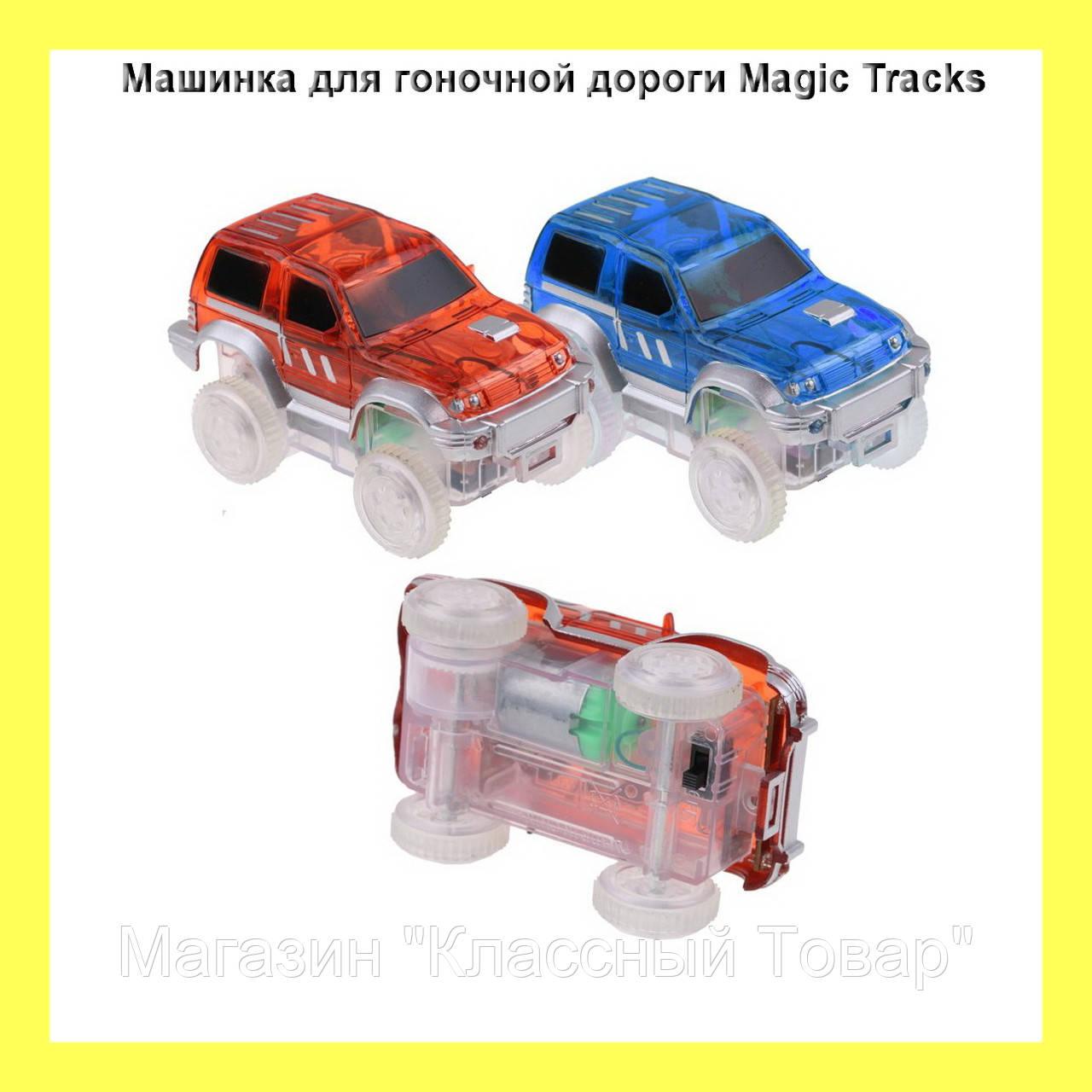 Машинка для гоночной дороги Magic Tracks! Лучший подарок