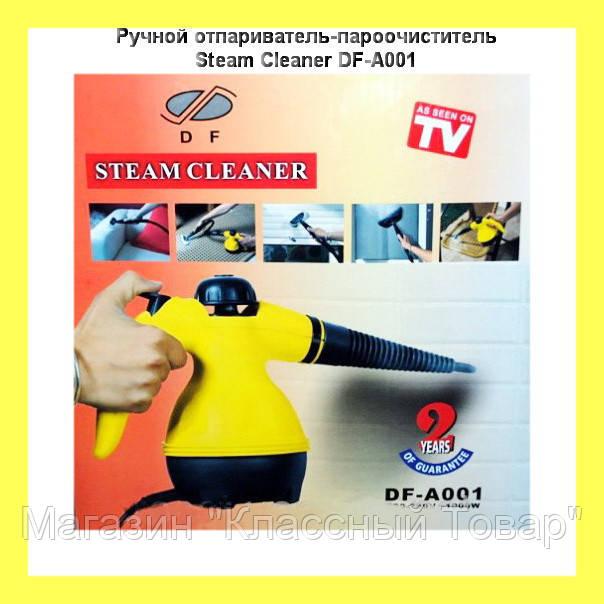 Многофункциональный ручной электрический отпариватель-пароочиститель Steam Cleaner DF-A001!Лучший подарок