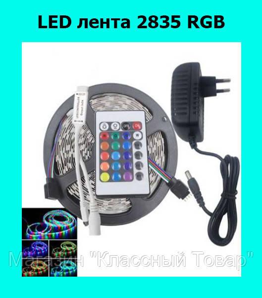 LED лента 2835 RGB!Лучший подарок