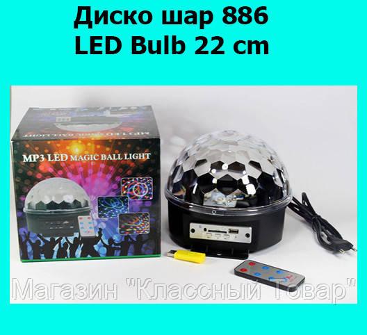 Диско шар 886 LED Bulb 22 cm!Лучший подарок