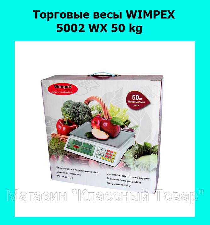 Торговые весы WIMPEX 5002 WX 50 kg!Лучший подарок