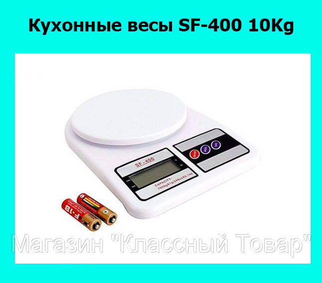 Кухонные весы SF-400 10Kg!Лучший подарок