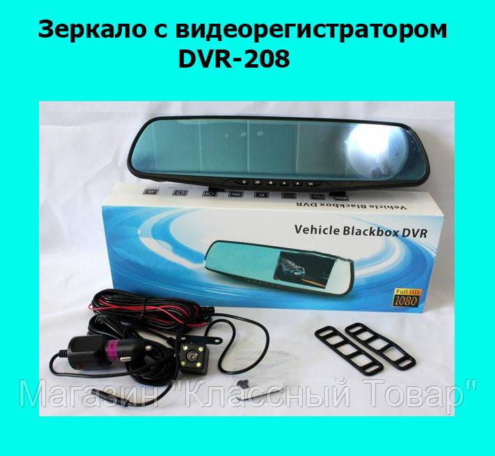 Зеркало с видеорегистратором DVR-208!Лучший подарок