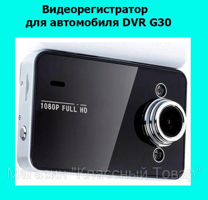 Видеорегистратордля автомобиля DVR G30!Лучший подарок